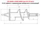 Шнек 01.510 (новая версия) для мясорубок МИМ-350, МИМ-300М