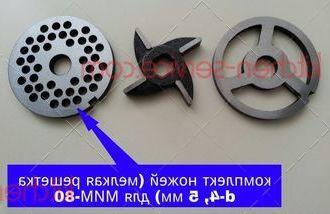 Комплект ножей МИМ-80 для мелкого измельчения мяса