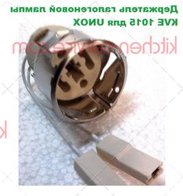 Держатель галогеновой лампы KVE1015A для UNOX. LAMP HOLDER FOR HALOGEN LAMP
