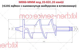 Шнек 01.310-01 для мясорубки МИМ-600М (выпускаемых с 01 ноября 2012г)