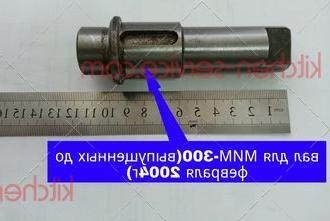 Вал 02.015 для мясорубки МИМ 300 (выпущенных до февраля 2004 г)