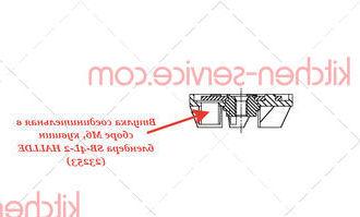 Втулка соединительная в сборе M6, кувшин блендера SB-4L-2 HALLDE (23253)