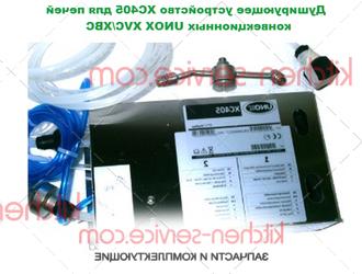 Душ XC405 для печи UNOX