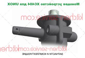 Душирующее устройство XC404 для печи UNOX