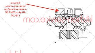 Втулка соединительная, машина блендера SB-4L-2 HALLDE (23173)