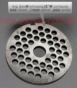 Решетка 9 мм к мясорубке МИМ-300, МИМ-300М, МИМ-350, МИМ-350М, ТМ-32М